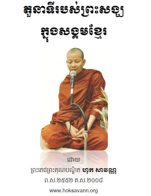 english khmer and khmer english legal dictionary download